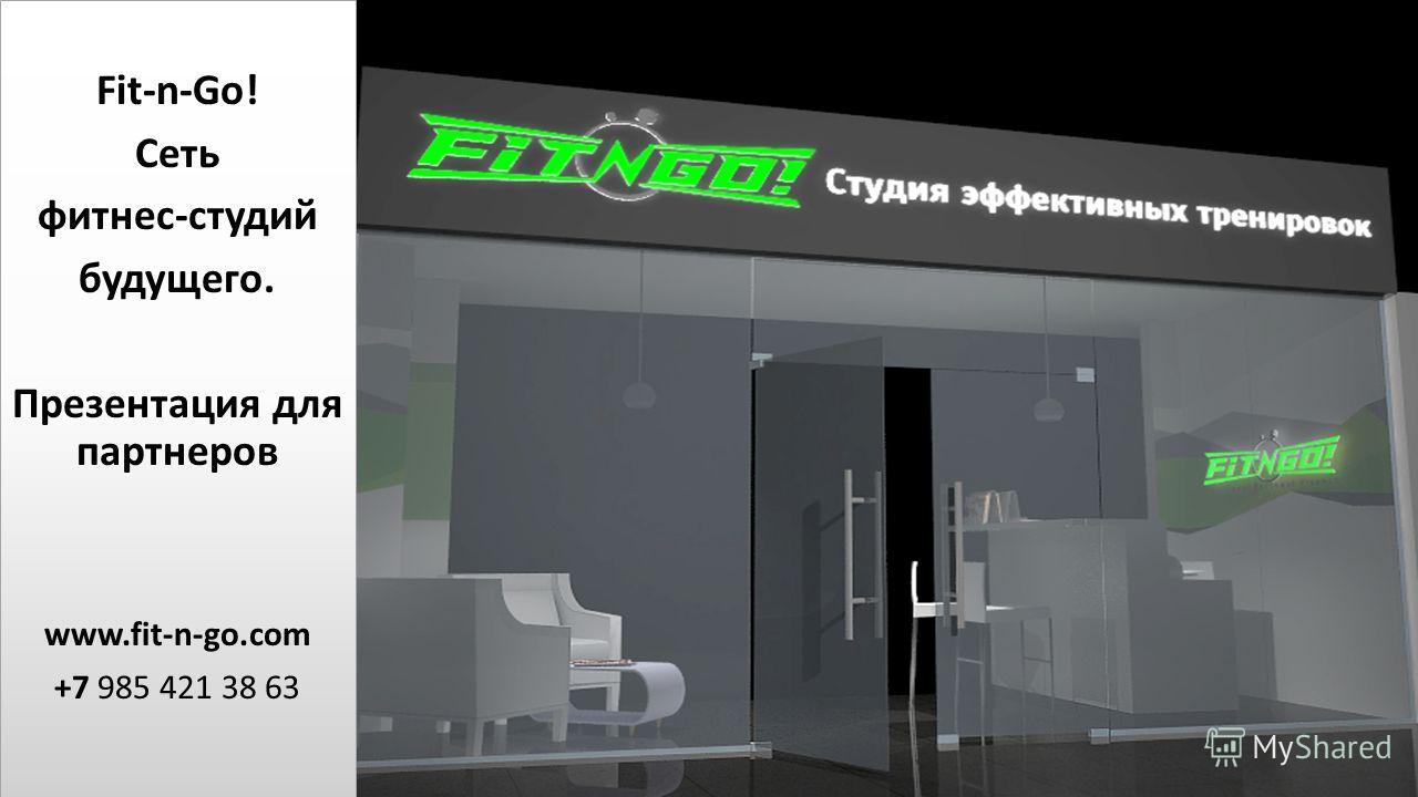 Fit-n-Go! Сеть фитнес-студий будущего. Презентация для партнеров www.fit-n-go.com +7 985 421 38 63