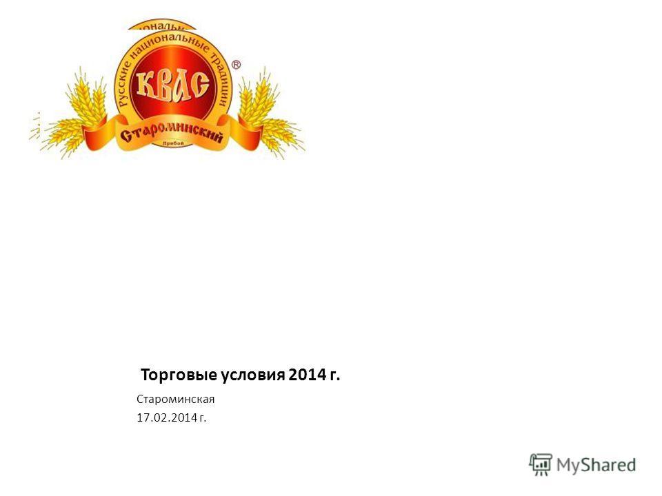 Торговые условия 2014 г. Староминская 17.02.2014 г.
