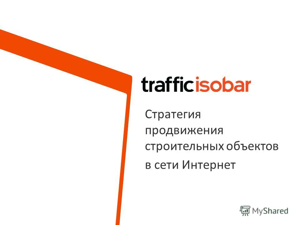 Стратегия продвижения строительных объектов в сети Интернет