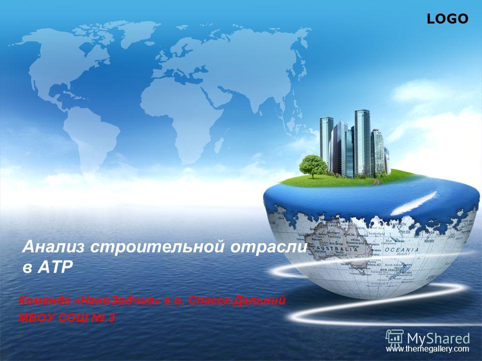LOGO www.themegallery.com Анализ строительной отрасли в АТР Команда «Нано Зодчие» г.о. Спасск-Дальний МБОУ СОШ 3