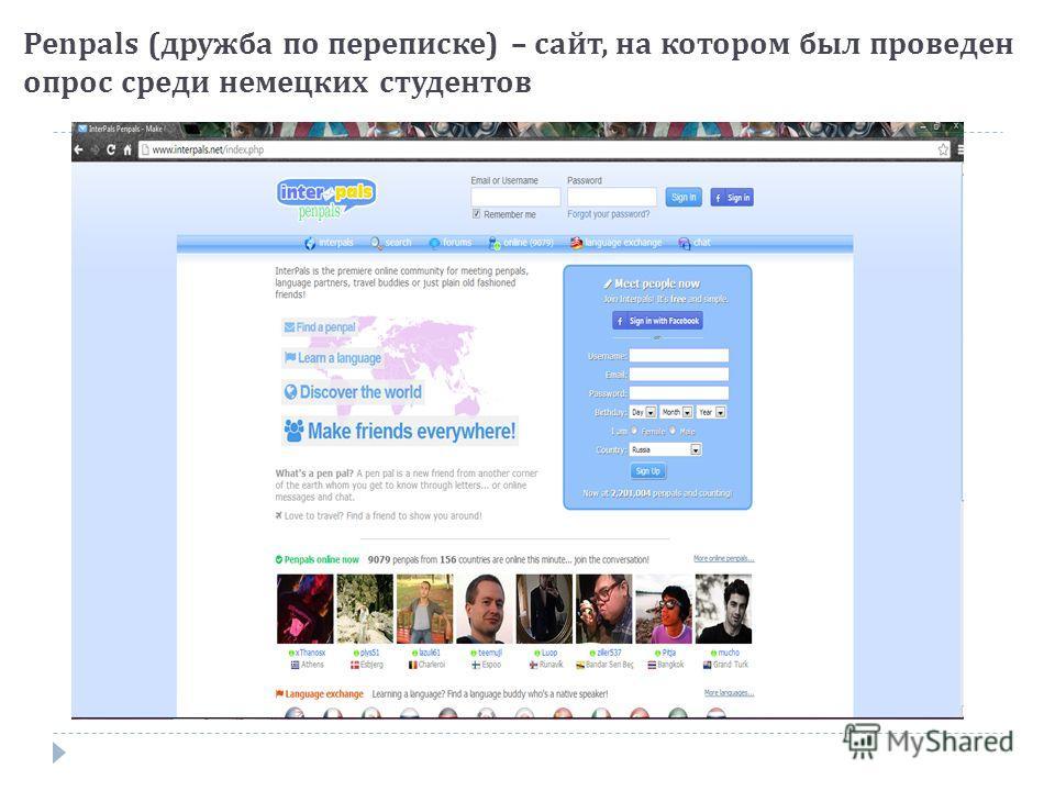 Penpals (дружба по переписке) – сайт, на котором был проведен опрос среди немецких студентов