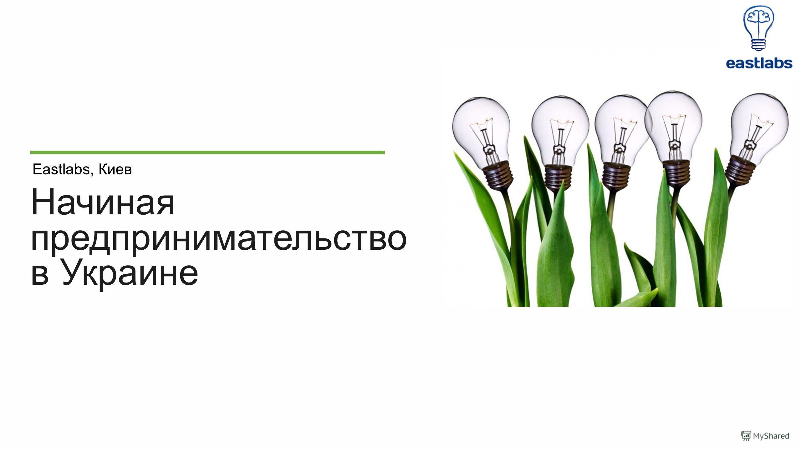 Начиная предпринимательство в Украине Eastlabs, Киев