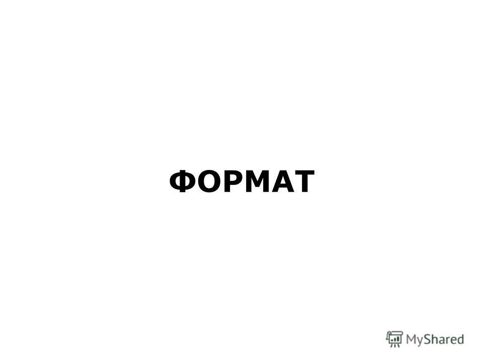 ФОРМАТ