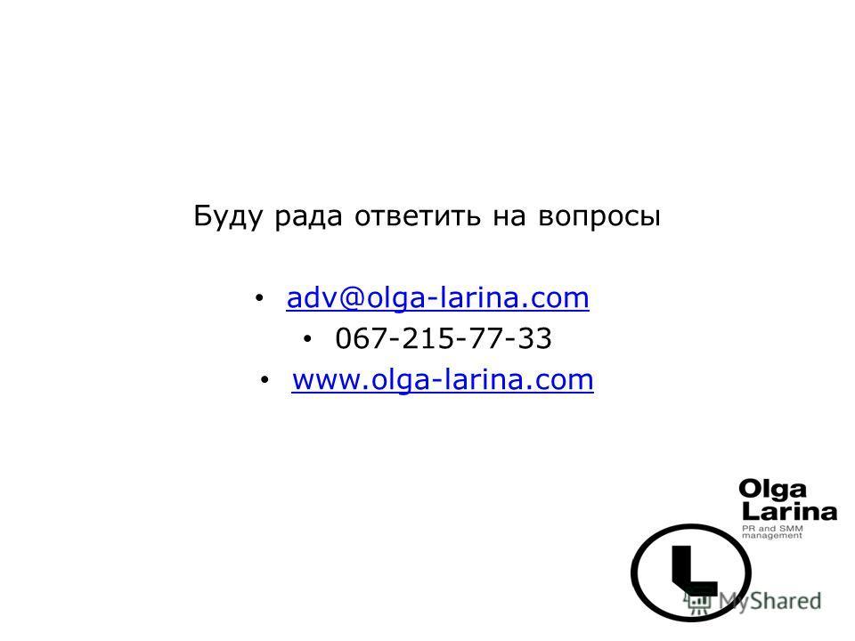 Буду рада ответить на вопросы adv@olga-larina.com 067-215-77-33 www.olga-larina.com