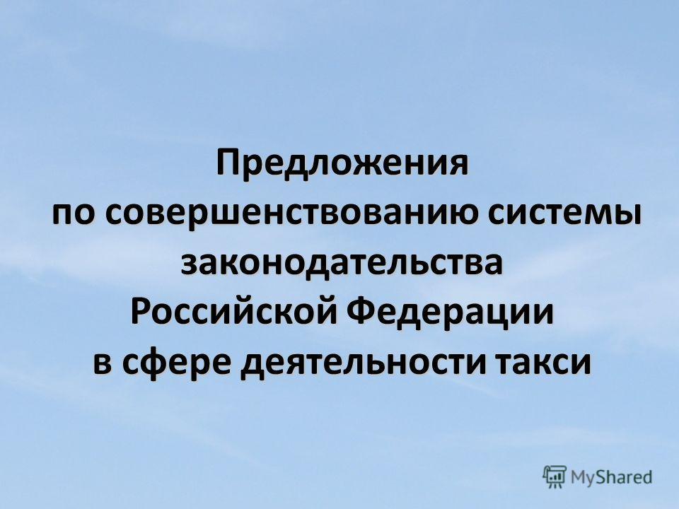 Предложения по совершенствованию системы законодательства Российской Федерации в сфере деятельности такси