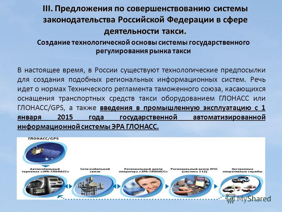 В настоящее время, в России существуют технологические предпосылки для создания подобных региональных информационных систем. Речь идет о нормах Технического регламента таможенного союза, касающихся оснащения транспортных средств такси оборудованием Г