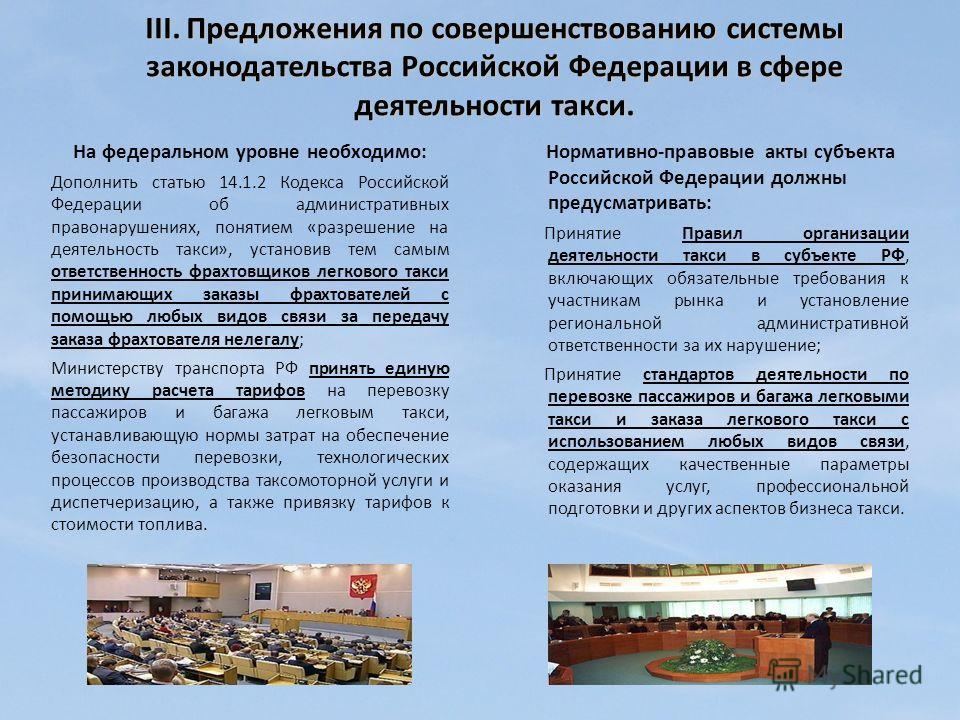На федеральном уровне необходимо: Дополнить статью 14.1.2 Кодекса Российской Федерации об административных правонарушениях, понятием «разрешение на деятельность такси», установив тем самым ответственность фрахтовщиков легкового такси принимающих зака