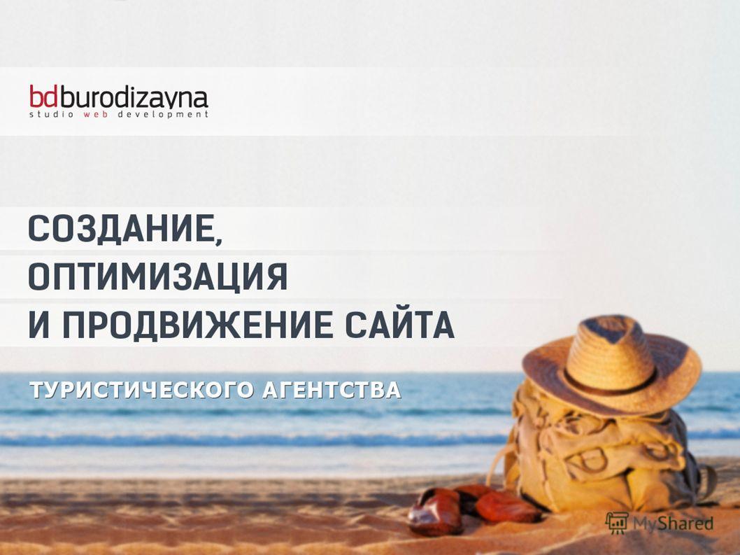 Создание, оптимизация и продвижение сайта Туристического агентства