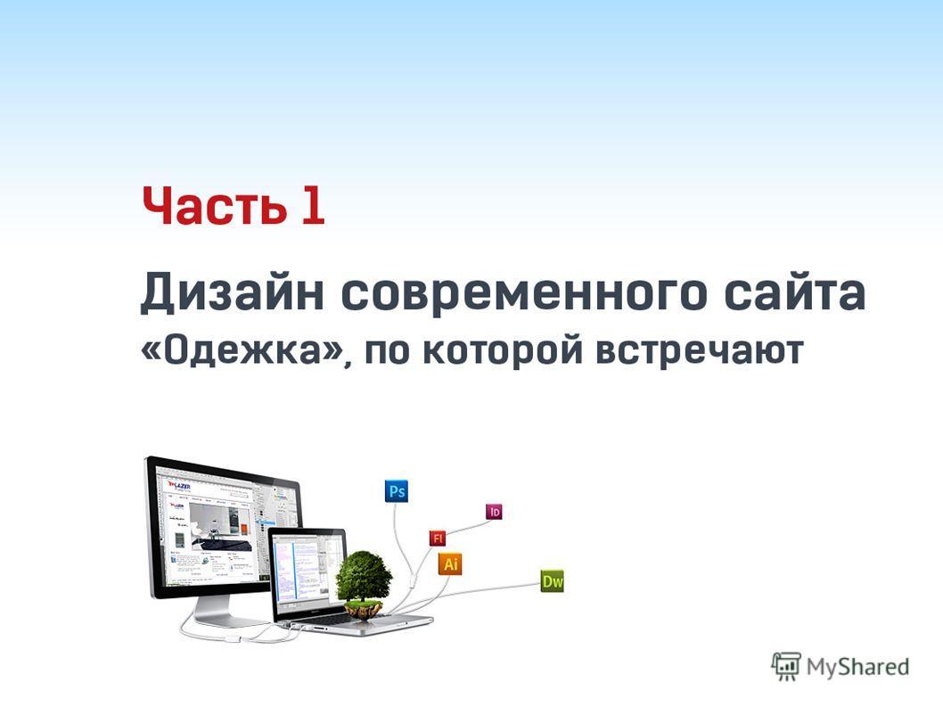 Часть 1 Дизайн современного сайта разработка и согласование
