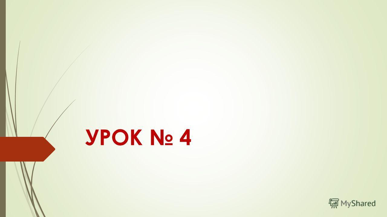 УРОК 4