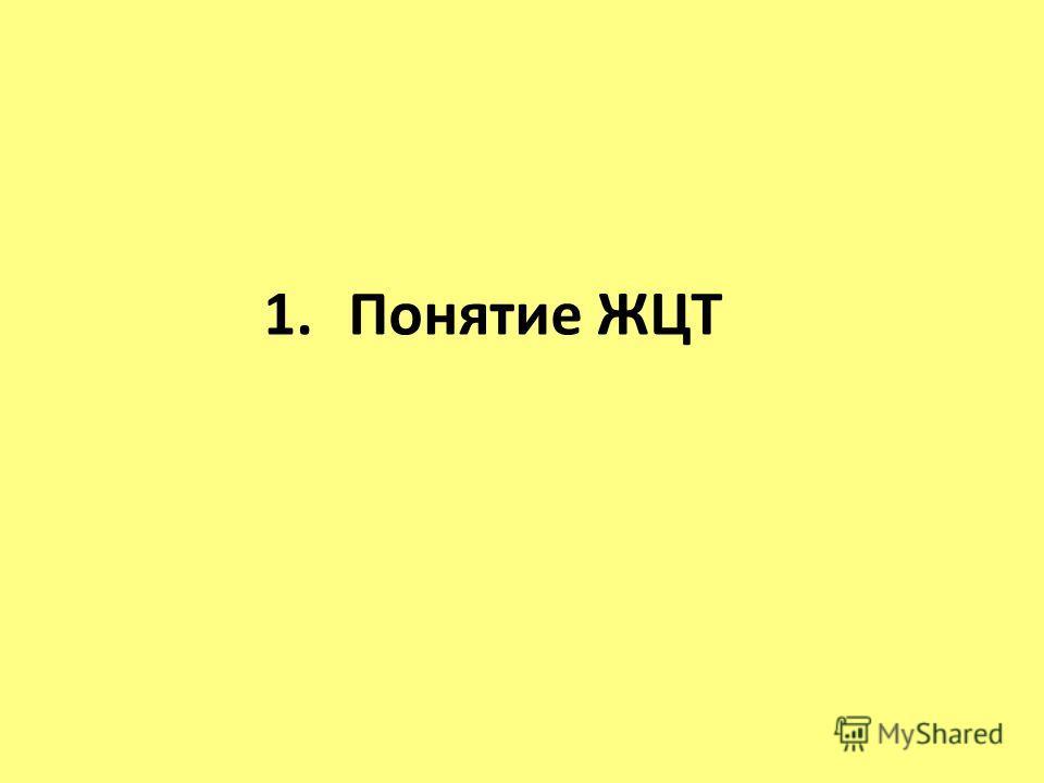 1. Понятие ЖЦТ