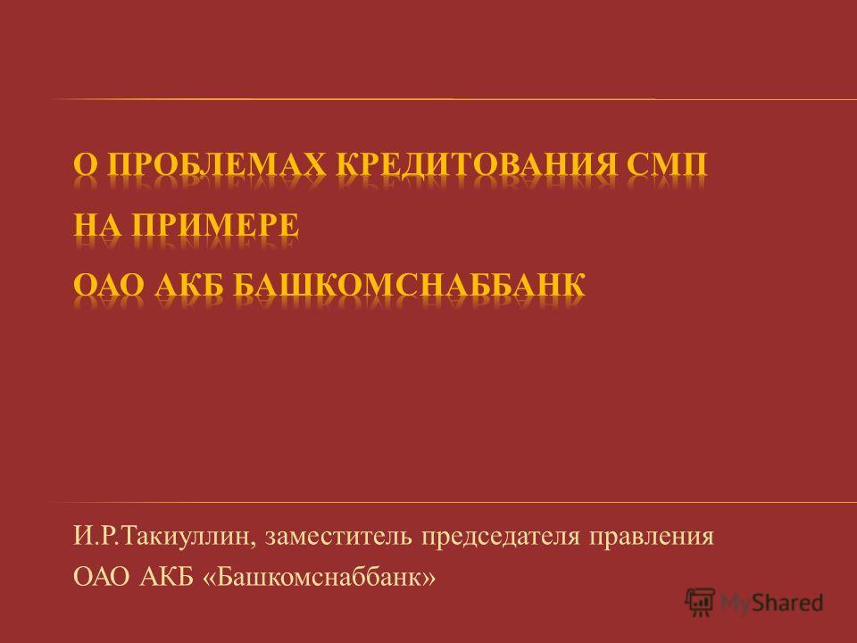И.Р.Такиуллин, заместитель председателя правления ОАО АКБ «Башкомснаббанк»