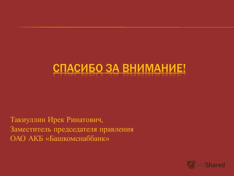 Такиуллин Ирек Ринатович, Заместитель председателя правления ОАО АКБ «Башкомснаббанк»