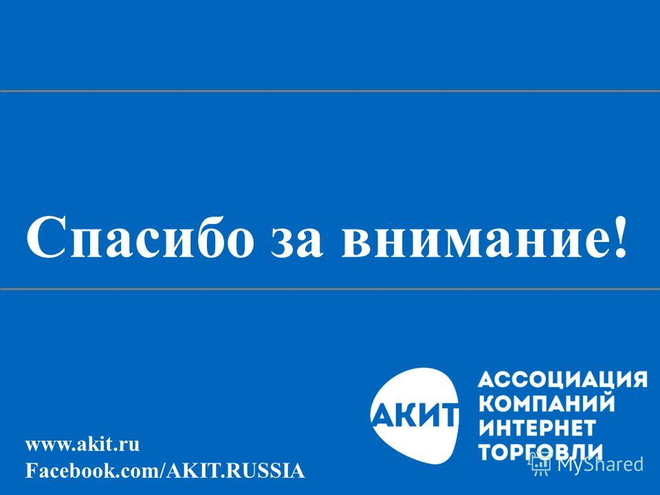Спасибо за внимание! www.akit.ru Facebook.com/AKIT.RUSSIA