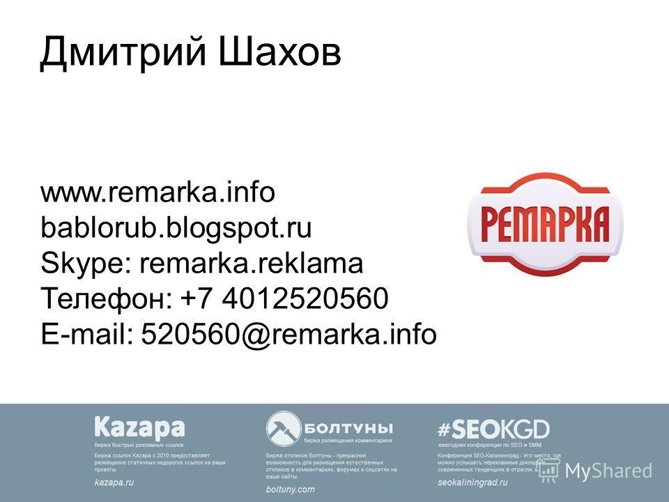 Дмитрий Шахов www.remarka.info bablorub.blogspot.ru Skype: remarka.reklama Телефон: +7 4012520560 E-mail: 520560@remarka.info