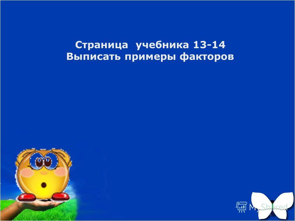 Страница учебника 13-14 Выписать примеры факторов