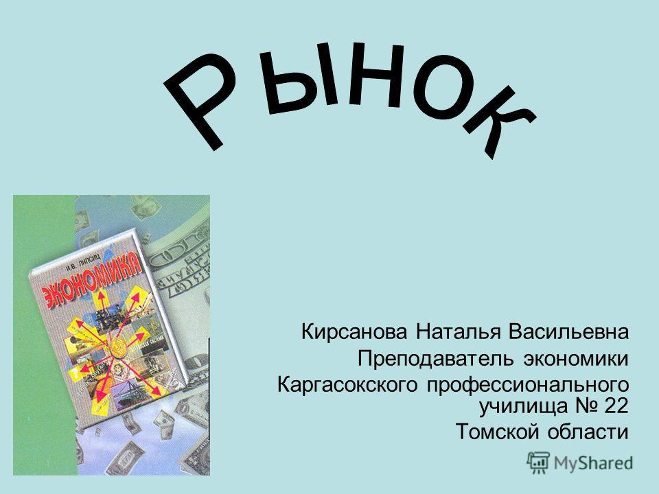 Кирсанова Наталья Васильевна Преподаватель экономики Каргасокского профессионального училища 22 Томской области