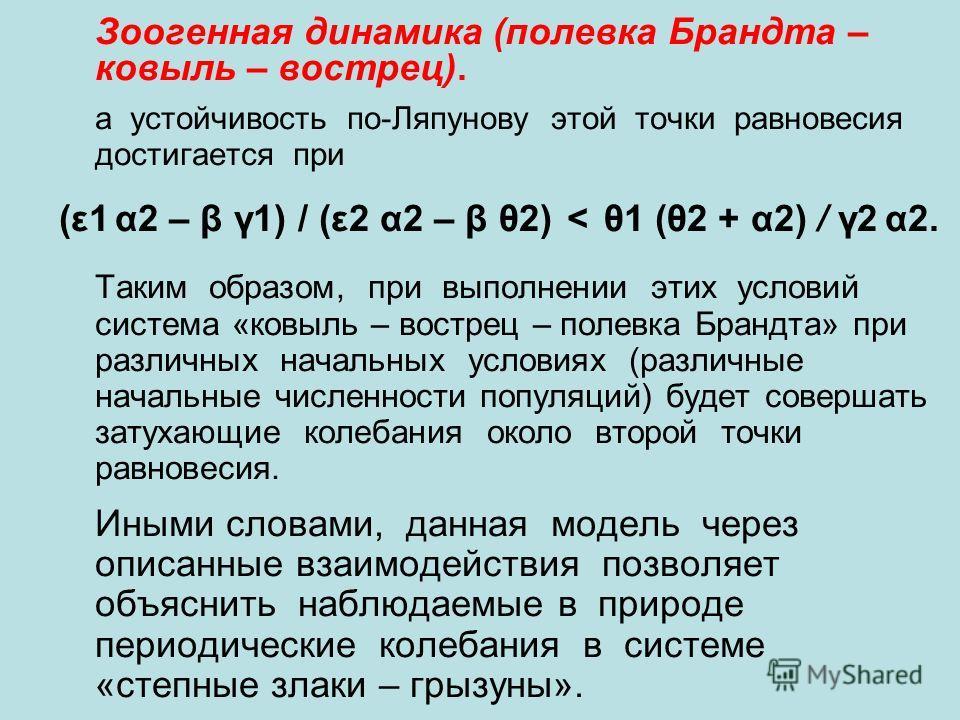 Зоогенная динамика (полевка Брандта – ковыль – вострец). а устойчивость по-Ляпунову этой точки равновесия достигается при (ε1 α2 – β γ1) / (ε2 α2 – β θ2) < θ1 (θ2 + α2) / γ2 α2. Таким образом, при выполнении этих условий система «ковыль – вострец – п