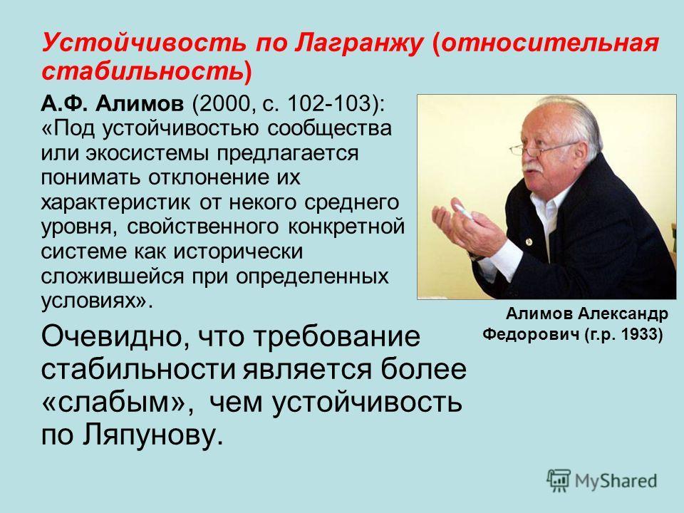 Устойчивость по Лагранжу (относительная стабильность) А.Ф. Алимов (2000, с. 102-103): «Под устойчивостью сообщества или экосистемы предлагается понимать отклонение их характеристик от некого среднего уровня, свойственного конкретной системе как истор