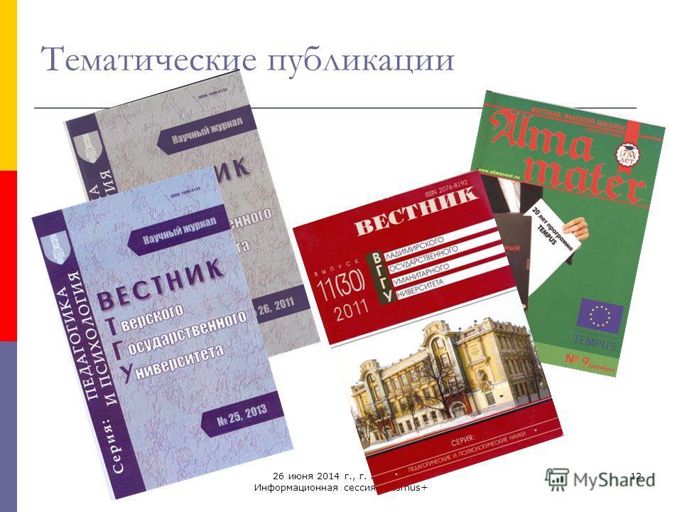 26 июня 2014 г., г. Москва, Информационная сессия Erasmus+ 12 Тематические публикации