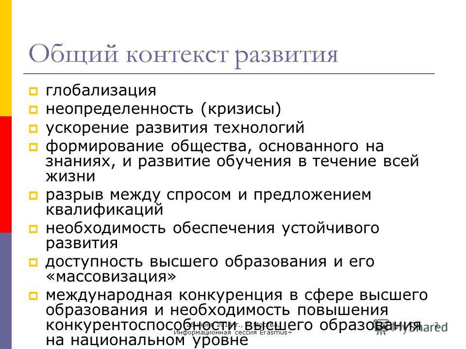 26 июня 2014 г., г. Москва, Информационная сессия Erasmus+ 2 Общий контекст развития глобализация неопределенность (кризисы) ускорение развития технологий формирование общества, основанного на знаниях, и развитие обучения в течение всей жизни разрыв