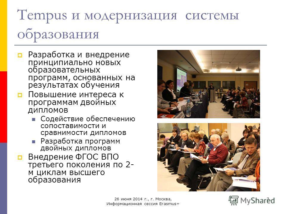 26 июня 2014 г., г. Москва, Информационная сессия Erasmus+ 7 Tempus и модернизация системы образования Разработка и внедрение принципиально новых образовательных программ, основанных на результатах обучения Повышение интереса к программам двойных дип