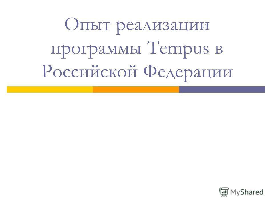 Опыт реализации программы Tempus в Российской Федерации
