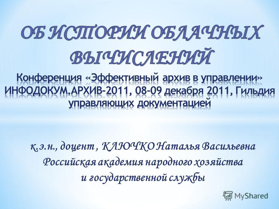к.э.н., доцент, КЛЮЧКО Наталья Васильевна Российская академия народного хозяйства и государственной службы
