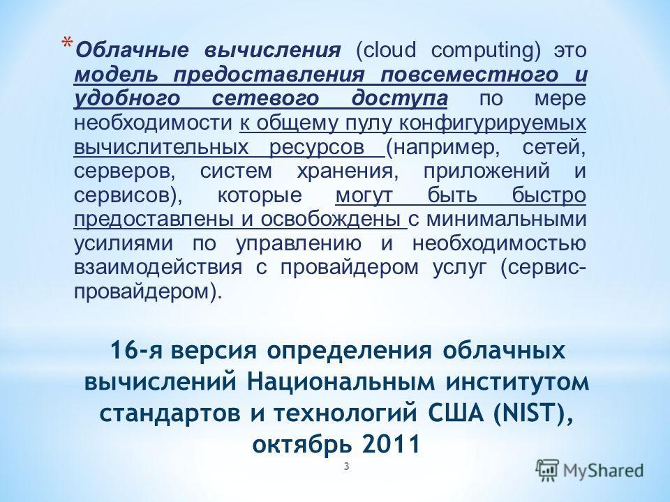 16-я версия определения облачных вычислений Национальным институтом стандартов и технологий CША (NIST), октябрь 2011 * Облачные вычисления (cloud computing) это модель предоставления повсеместного и удобного сетевого доступа по мере необходимости к о