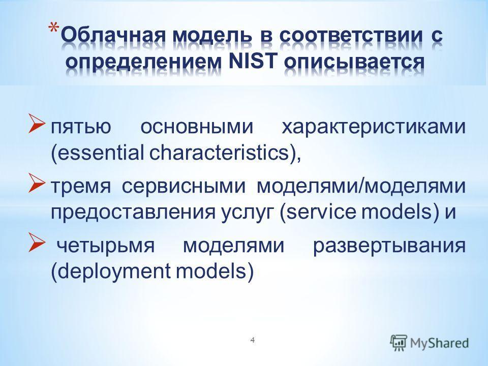 пятью основными характеристиками (essential characteristics), тремя сервисными моделями/моделями предоставления услуг (service models) и четырьмя моделями развертывания (deployment models) 4