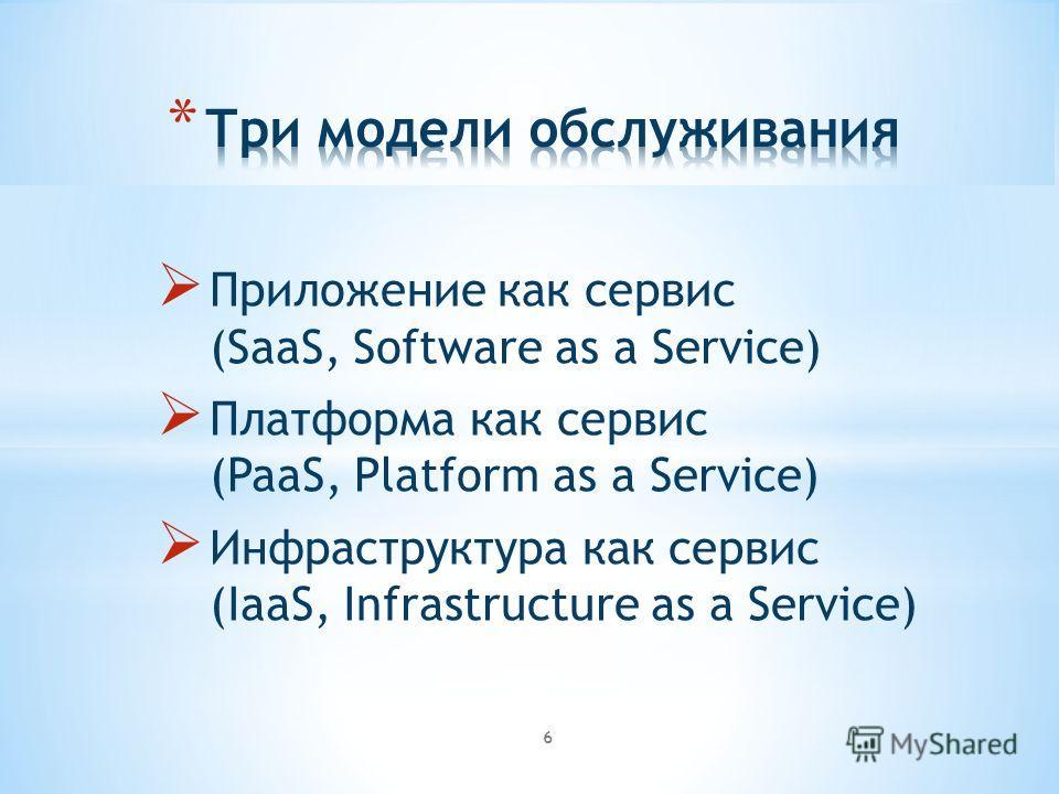Приложение как сервис (SaaS, Software as a Service) Платформа как сервис (PaaS, Platform as a Service) Инфраструктура как сервис (IaaS, Infrastructure as a Service) 6