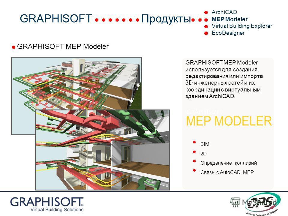 GRAPHISOFT MEP Modeler Связь с AutoCAD MEP Определение коллизий BIM 2D GRAPHISOFT MEP Modeler используется для создания, редактирования или импорта 3D инженерных сетей и их координации с виртуальным зданием ArchiCAD. GRAPHISOFT Продукты Virtual Build