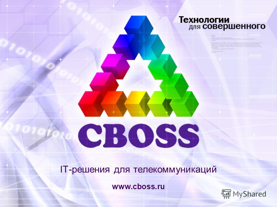 IT-решения для телекоммуникаций www.cboss.ru