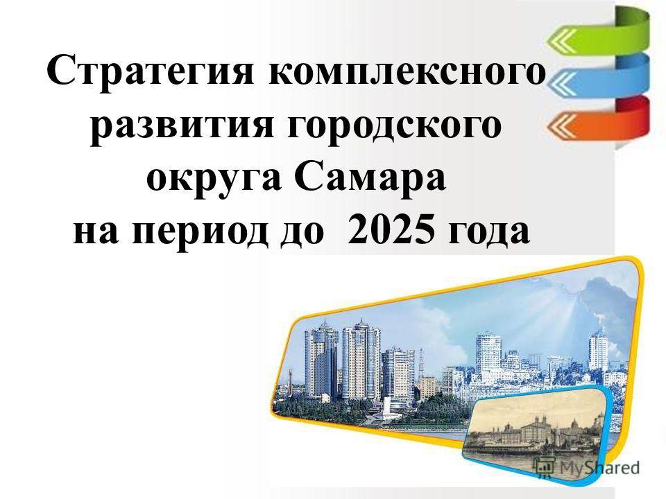 Стратегия комплексного развития городского округа Самара на период до 2025 года