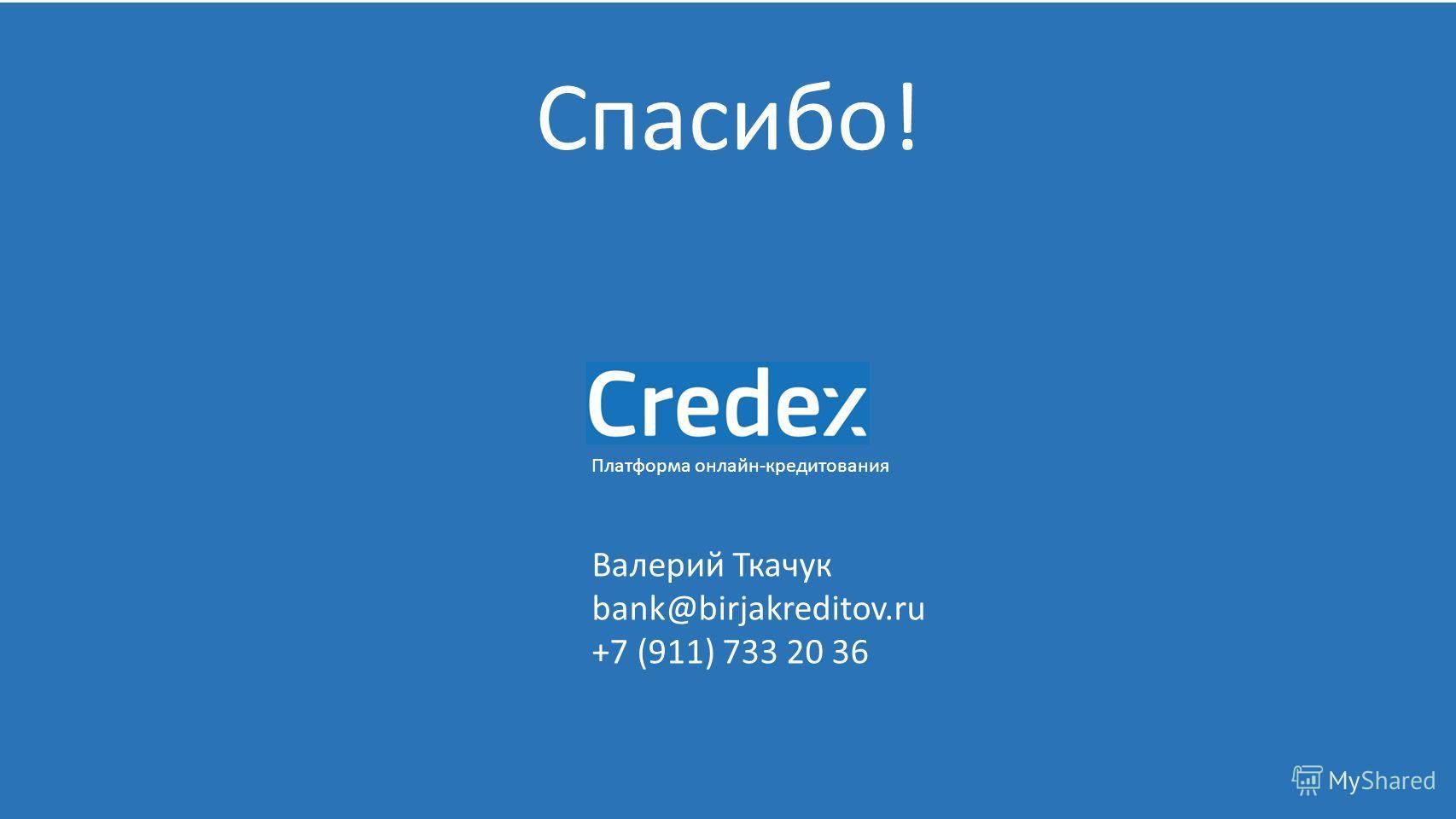 Платформа онлайн-кредитования Спасибо! Валерий Ткачук bank@birjakreditov.ru +7 (911) 733 20 36