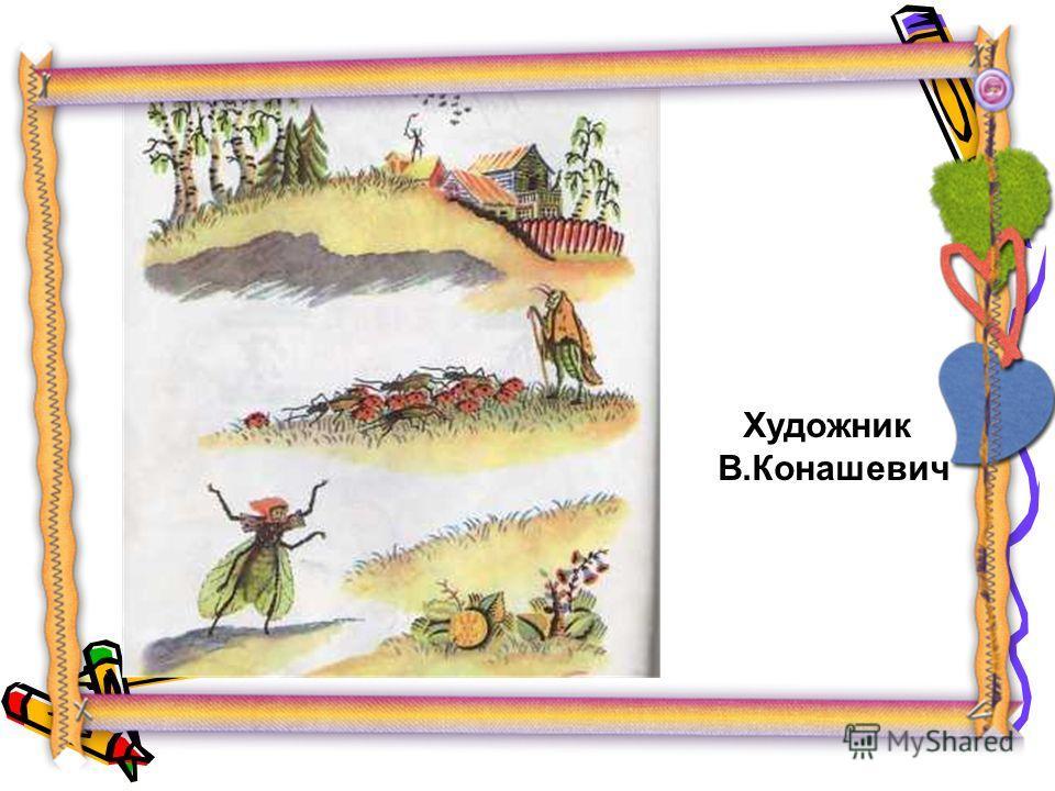Художник В.Конашевич