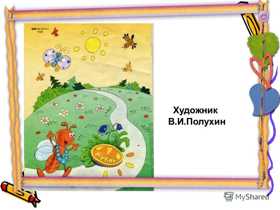 Художник В.И.Полухин