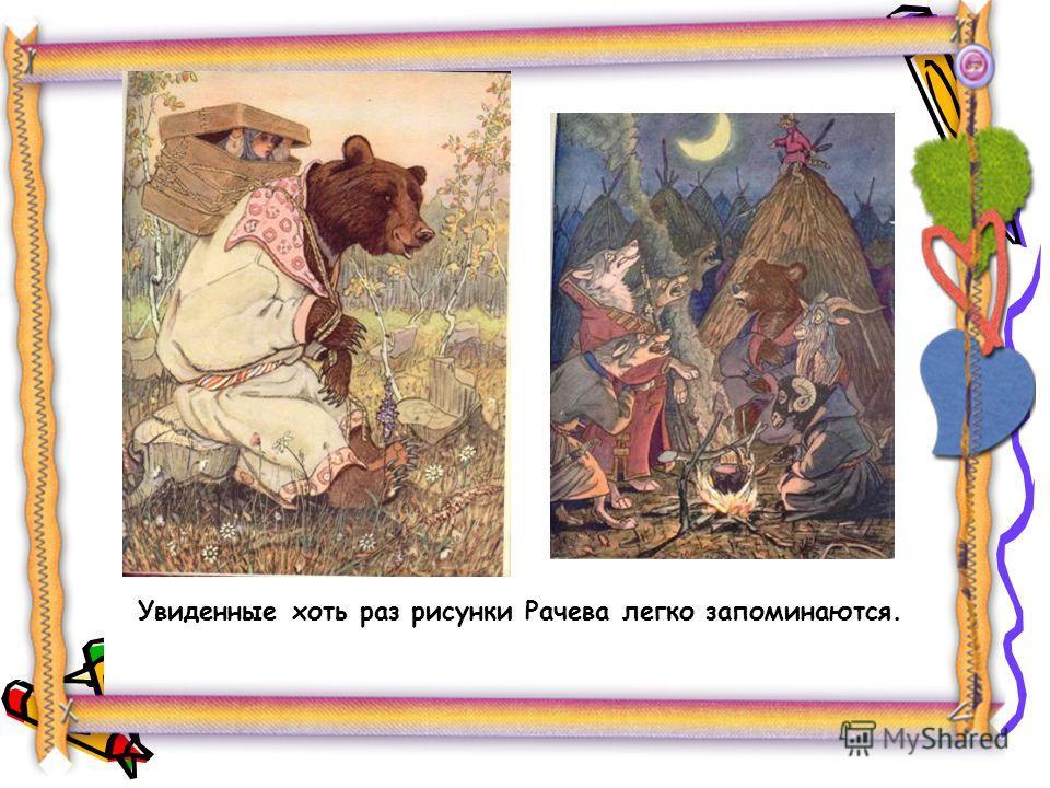Увиденные хоть раз рисунки Рачева легко запоминаются.
