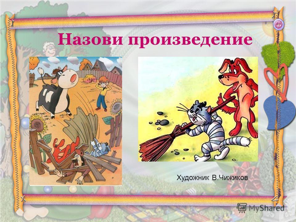 Назови произведение Художник В.Чижиков
