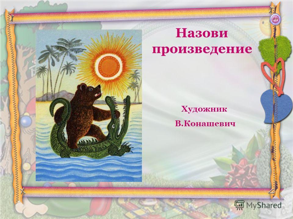 Художник В.Конашевич Назови произведение