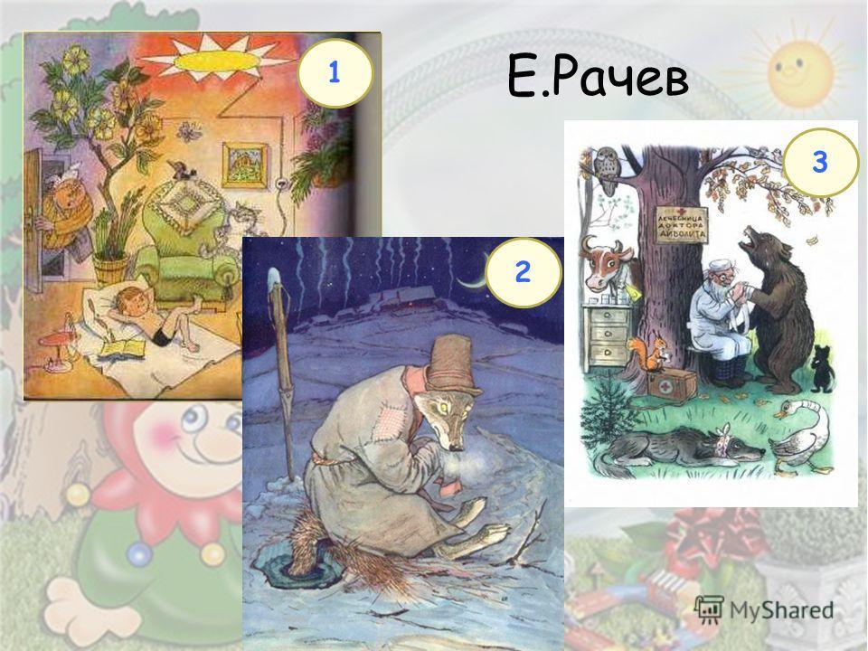 Е.Рачев 1 3 2
