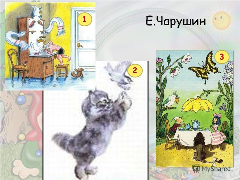Е.Чарушин 1 2 3
