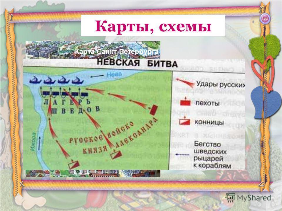 Карты, схемы Карта Санкт-Петербурга