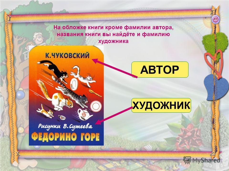 На обложке книги кроме фамилии автора, названия книги вы найдёте и фамилию художника АВТОР ХУДОЖНИК