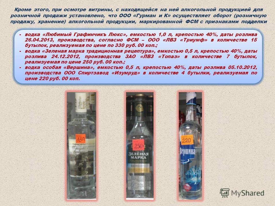 Кроме этого, при осмотре витрины, с находящейся на ней алкогольной продукцией для розничной продажи установлено, что ООО «Гурман и К» осуществляет оборот (розничную продажу, хранение) алкогольной продукции, маркированной ФСМ с признаками подделки -во
