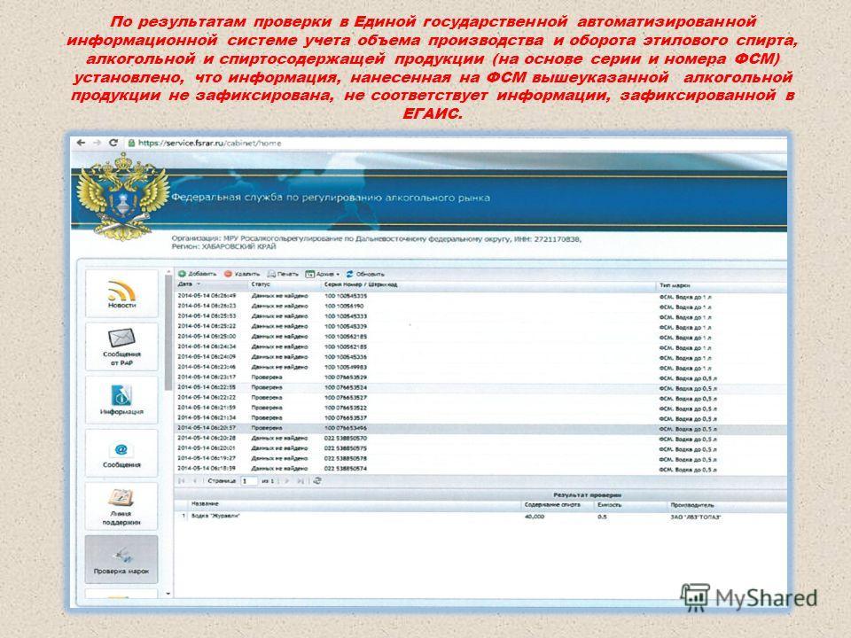 По результатам проверки в Единой государственной автоматизированной информационной системе учета объема производства и оборота этилового спирта, алкогольной и спиртосодержащей продукции (на основе серии и номера ФСМ) установлено, что информация, нане