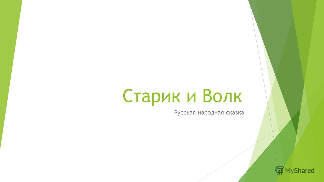 Старик и Волк Русская народная сказка