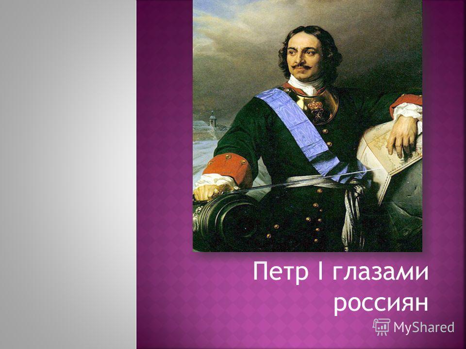 Петр I глазами россиян