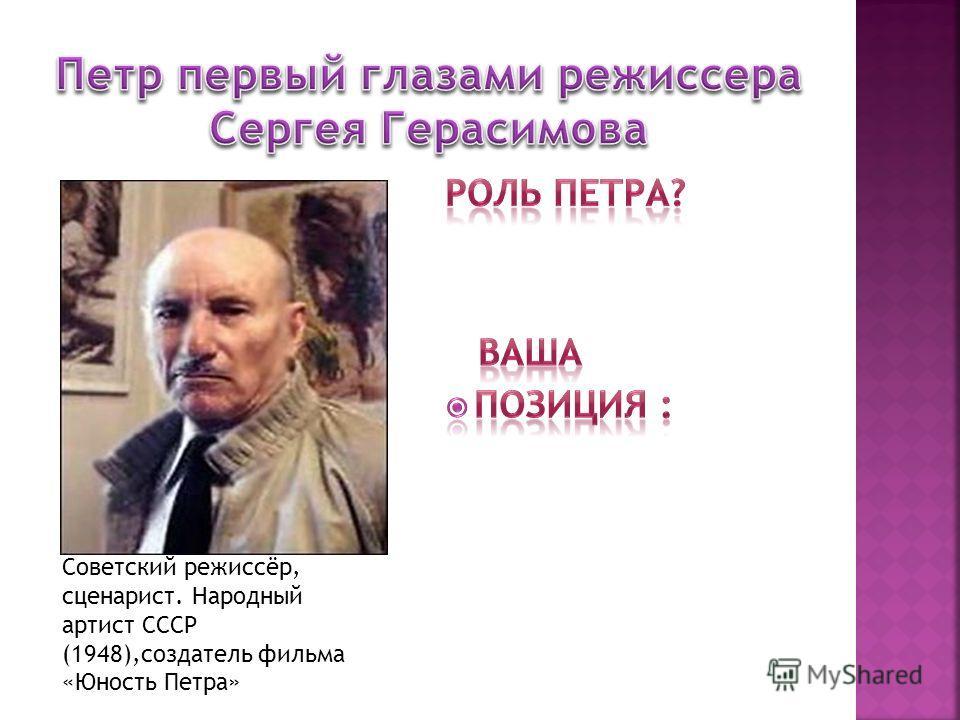 Советский режиссёр, сценарист. Народный артист СССР (1948),создатель фильма «Юность Петра»