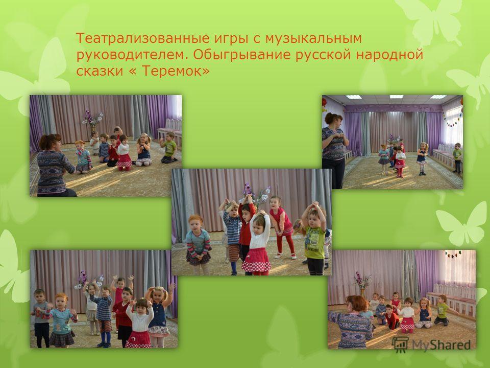 Настольный театр. Обыгрывание русской народной сказки « Заюшкина избушка» и «Курочка Ряба»